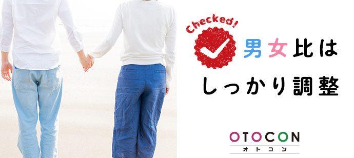 【東京都新宿の婚活パーティー・お見合いパーティー】OTOCON(おとコン)主催 2021年6月26日