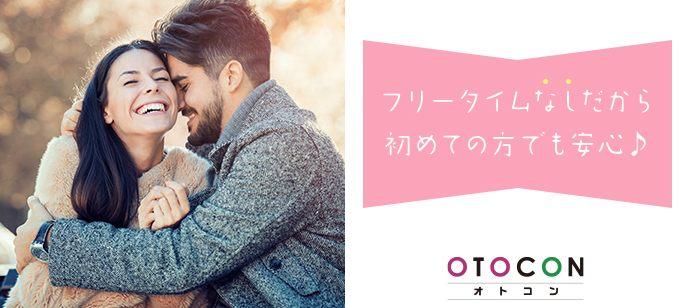 【東京都新宿の婚活パーティー・お見合いパーティー】OTOCON(おとコン)主催 2021年6月12日