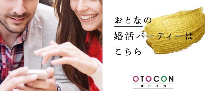 【東京都新宿の婚活パーティー・お見合いパーティー】OTOCON(おとコン)主催 2021年6月20日