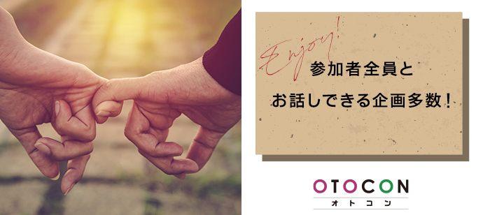 【東京都新宿の婚活パーティー・お見合いパーティー】OTOCON(おとコン)主催 2021年6月27日