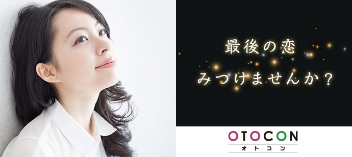 【東京都新宿の婚活パーティー・お見合いパーティー】OTOCON(おとコン)主催 2021年6月13日