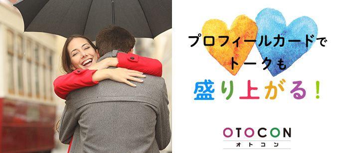 【東京都丸の内の婚活パーティー・お見合いパーティー】OTOCON(おとコン)主催 2021年6月26日