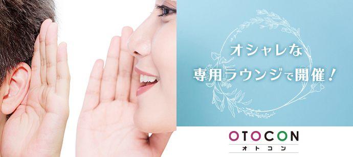 【東京都丸の内の婚活パーティー・お見合いパーティー】OTOCON(おとコン)主催 2021年6月19日