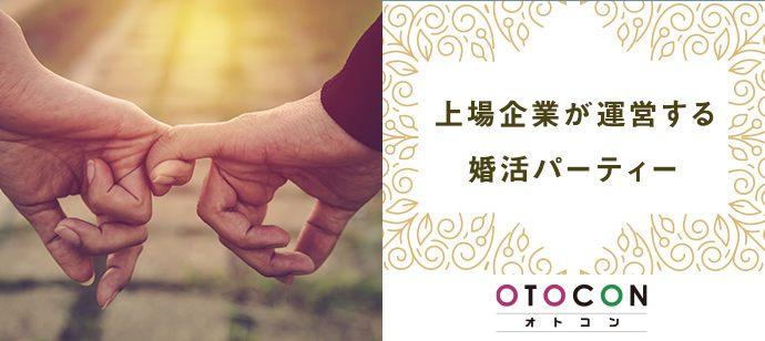 【東京都丸の内の婚活パーティー・お見合いパーティー】OTOCON(おとコン)主催 2021年6月13日