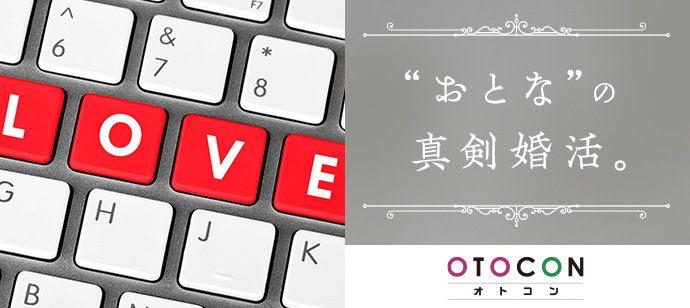 【北海道札幌駅の婚活パーティー・お見合いパーティー】OTOCON(おとコン)主催 2021年6月27日