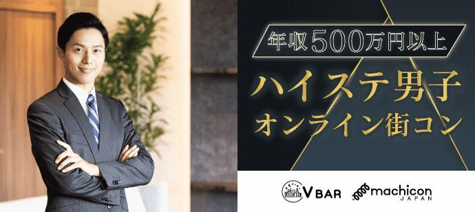 【東京都東京都その他の恋活パーティー】街コンジャパン主催 2021年5月25日
