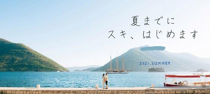 【香川県高松市の恋活パーティー】エールパーティー主催 2021年6月26日