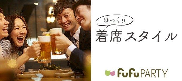 【京都府烏丸の婚活パーティー・お見合いパーティー】株式会社fufu主催 2021年6月24日