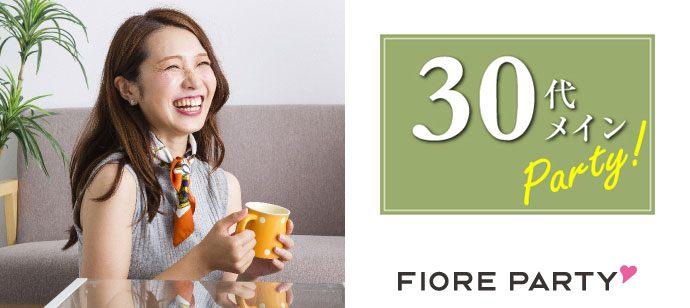 【福島県郡山市の婚活パーティー・お見合いパーティー】フィオーレパーティー主催 2021年6月12日