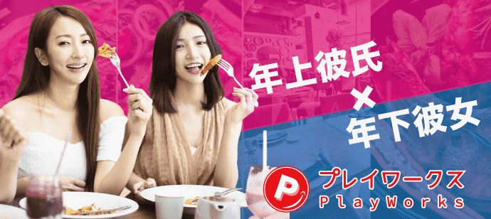 【茨城県水戸市の恋活パーティー】名古屋東海街コン(PlayWorks(プレイワークス)主催 2021年6月12日