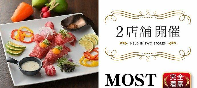 【東京都恵比寿の恋活パーティー】株式会社MOST主催 2021年6月19日