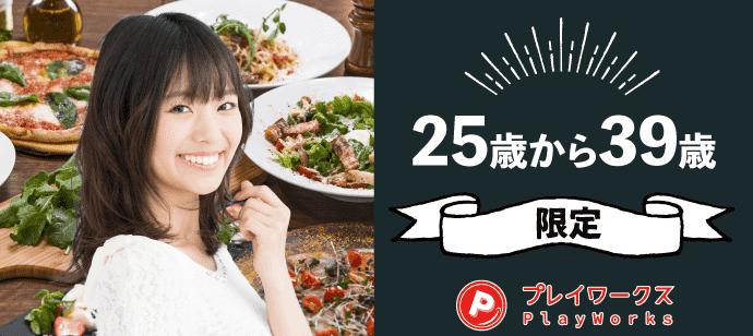 【愛知県刈谷市の恋活パーティー】名古屋東海街コン(PlayWorks(プレイワークス)主催 2021年6月13日