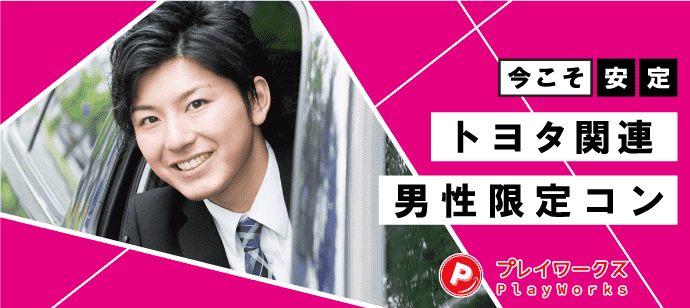 【愛知県豊田市の恋活パーティー】名古屋東海街コン(PlayWorks(プレイワークス)主催 2021年6月19日