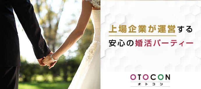 【東京都渋谷区の婚活パーティー・お見合いパーティー】OTOCON(おとコン)主催 2021年7月25日