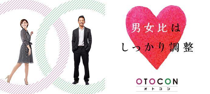 【埼玉県大宮区の婚活パーティー・お見合いパーティー】OTOCON(おとコン)主催 2021年7月30日
