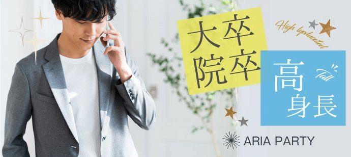 【愛知県名駅の婚活パーティー・お見合いパーティー】アリアパーティー主催 2021年7月17日