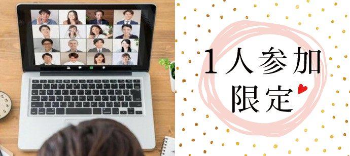 【東京都東京都その他の婚活パーティー・お見合いパーティー】LINK×LINK(リンクリンク)主催 2021年6月26日
