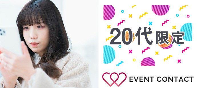 【東京都東京都その他の婚活パーティー・お見合いパーティー】イベントコンタクト主催 2021年6月24日