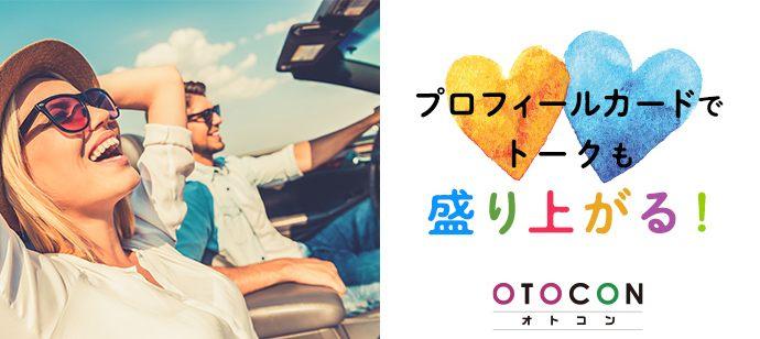 【京都府河原町の婚活パーティー・お見合いパーティー】OTOCON(おとコン)主催 2021年7月25日