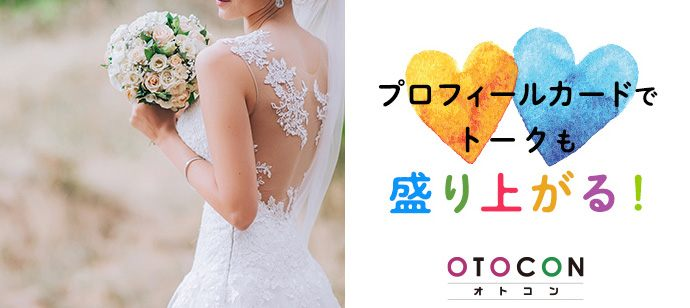 【大阪府梅田の婚活パーティー・お見合いパーティー】OTOCON(おとコン)主催 2021年7月28日