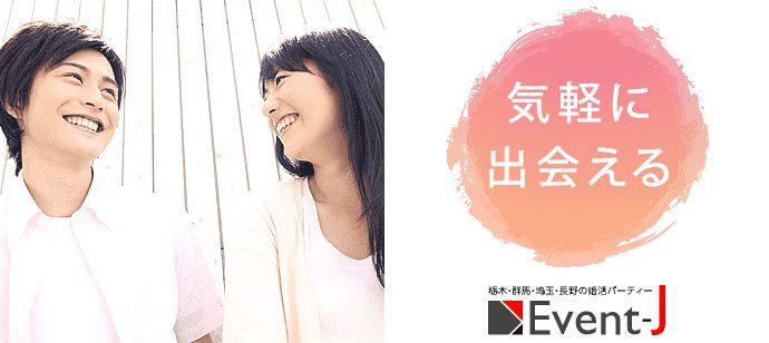【茨城県土浦市の婚活パーティー・お見合いパーティー】イベントジェイ主催 2021年6月19日