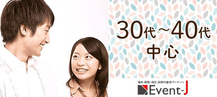 【栃木県小山市の婚活パーティー・お見合いパーティー】イベントジェイ主催 2021年6月25日