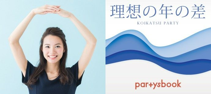【東京都六本木の恋活パーティー】パーティーズブック主催 2021年6月13日