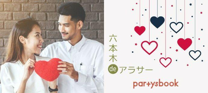 【東京都六本木の恋活パーティー】パーティーズブック主催 2021年6月18日