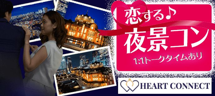 【東京都丸の内の体験コン・アクティビティー】Heart Connect主催 2021年7月25日