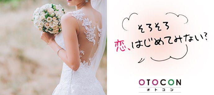 【宮城県仙台市の婚活パーティー・お見合いパーティー】OTOCON(おとコン)主催 2021年7月25日