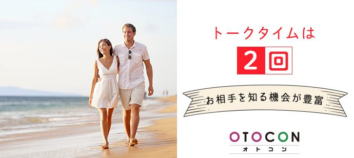 【宮城県仙台市の婚活パーティー・お見合いパーティー】OTOCON(おとコン)主催 2021年7月31日