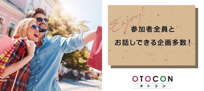 【北海道札幌駅の婚活パーティー・お見合いパーティー】OTOCON(おとコン)主催 2021年7月31日