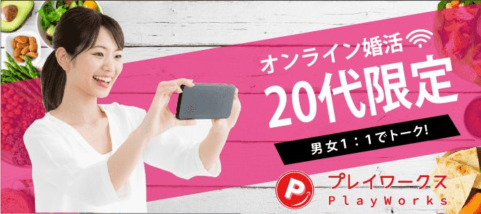 【東京都東京都その他の婚活パーティー・お見合いパーティー】名古屋東海街コン(PlayWorks(プレイワークス)主催 2021年6月13日