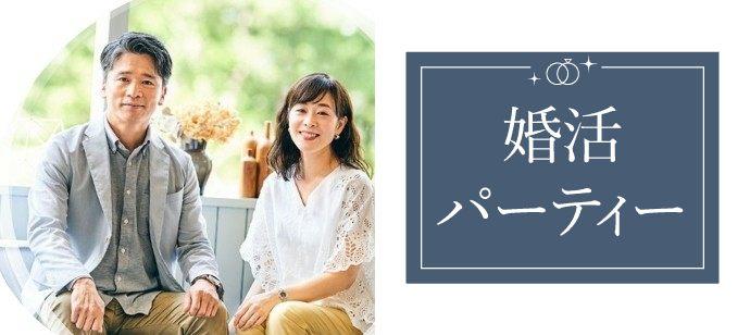 【愛知県名駅の婚活パーティー・お見合いパーティー】プリヴェール株式会社主催 2021年7月26日