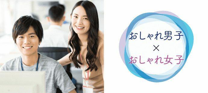 【愛知県名駅の婚活パーティー・お見合いパーティー】プリヴェール株式会社主催 2021年7月30日