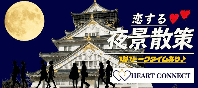 【大阪府本町の体験コン・アクティビティー】Heart Connect主催 2021年7月31日