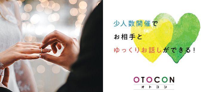 【東京都新宿の婚活パーティー・お見合いパーティー】OTOCON(おとコン)主催 2021年7月29日
