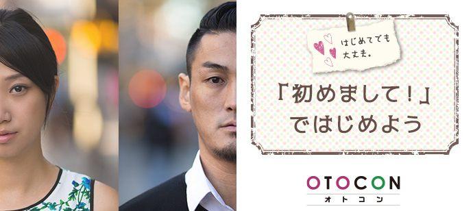 【東京都丸の内の婚活パーティー・お見合いパーティー】OTOCON(おとコン)主催 2021年7月30日