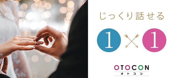 【群馬県高崎市の婚活パーティー・お見合いパーティー】OTOCON(おとコン)主催 2021年7月24日