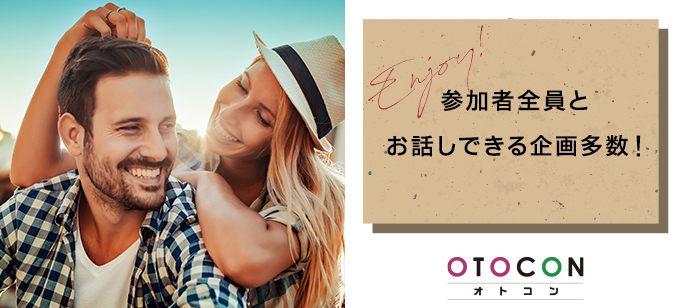 【大阪府梅田の婚活パーティー・お見合いパーティー】OTOCON(おとコン)主催 2021年7月31日