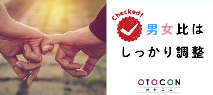 【大阪府梅田の婚活パーティー・お見合いパーティー】OTOCON(おとコン)主催 2021年7月24日
