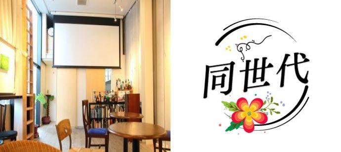 恵比寿で開催される着席可能な街コン情報