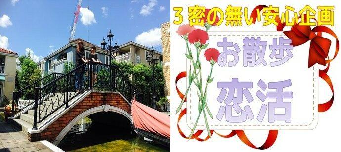 【東京都自由が丘の体験コン・アクティビティー】ドラドラ主催 2021年6月19日