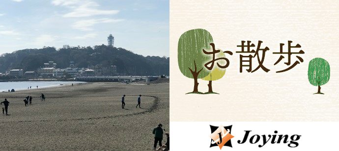 【神奈川県藤沢市の体験コン・アクティビティー】ジョイング株式会社主催 2021年6月20日