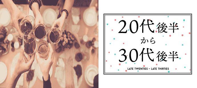 【静岡県沼津市の婚活パーティー・お見合いパーティー】D-candy主催 2021年6月20日