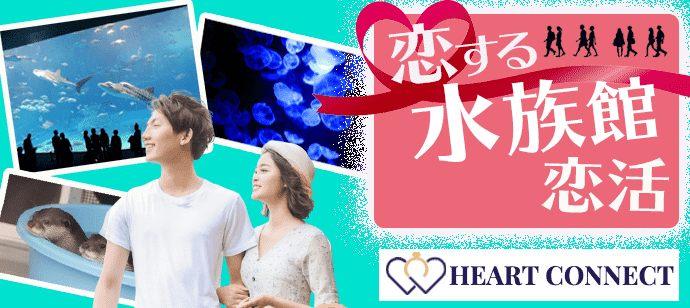 【大阪府大阪府その他の体験コン・アクティビティー】Heart Connect主催 2021年8月1日