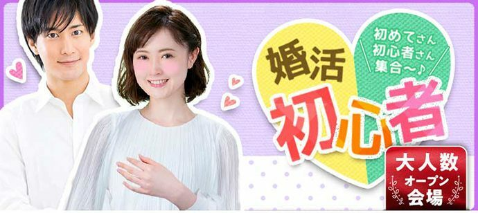 【静岡県浜松市の婚活パーティー・お見合いパーティー】シャンクレール主催 2021年6月27日