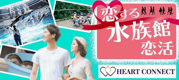 【東京都品川区の体験コン・アクティビティー】Heart Connect主催 2021年7月31日