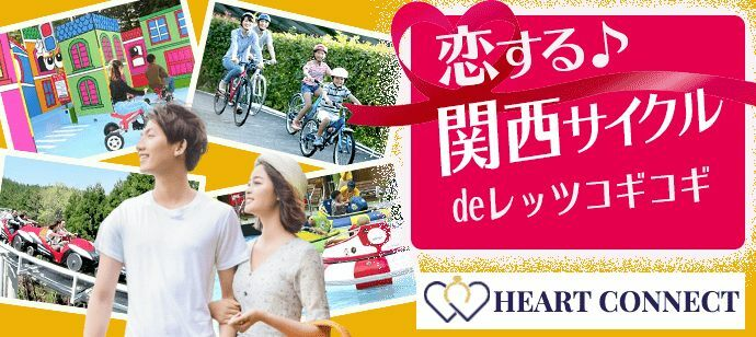 【大阪府河内長野市の体験コン・アクティビティー】Heart Connect主催 2021年7月31日