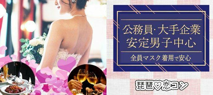 【福井県福井市の恋活パーティー】琵琶恋コン運営事務局主催 2021年6月26日